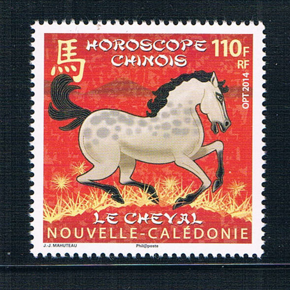 FR1104 French New Caledonia 2014 Zodiac stamps 1 new 0223 Sino Japanese horse робот zodiac ov3400