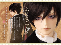 FREE SHIPPING ! FREE makeup&eyes included! top quality 1/3 bjd doll volks sd 17 Hijikata Toshizo high type A art manikin model