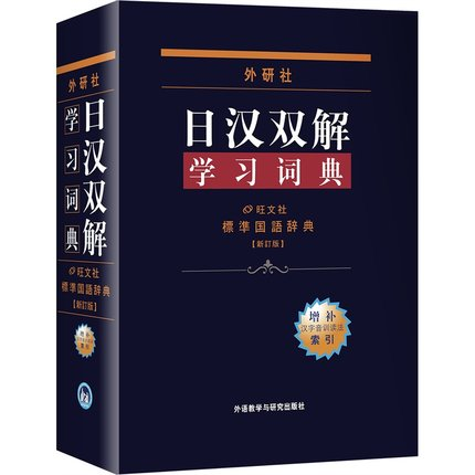 Japanese-Chinese Bilingual Dictionary Book For Japanese Starter Learners Self-learning Japanese Reference Book For Adult