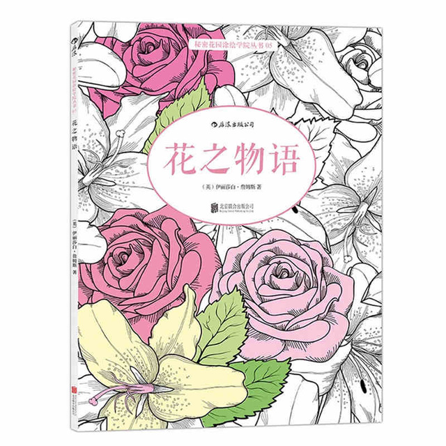 Secret Garden Flowers Monogatari Coloring Books For Adults Children Relieve Stress Painting Drawing Garden Art Colouring Book