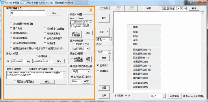 OCR+翻译 2019最新版