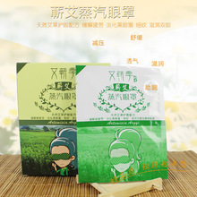 5 Pcs Chinese Mugwort Steam Goggles To Ease The Fatigue Of Visual Wormwood Eye Mask Lavender Stickers