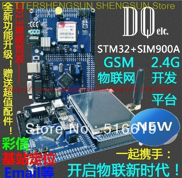 DQ STM32 STM32F103VCT6 SIM900A GSM GPRS Development board + 2.4inch touch screenDQ STM32 STM32F103VCT6 SIM900A GSM GPRS Development board + 2.4inch touch screen