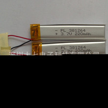 Lithium polymer battery 381264PL220mAh point reading pen electronic cigarette special built- in lithium polymer battery