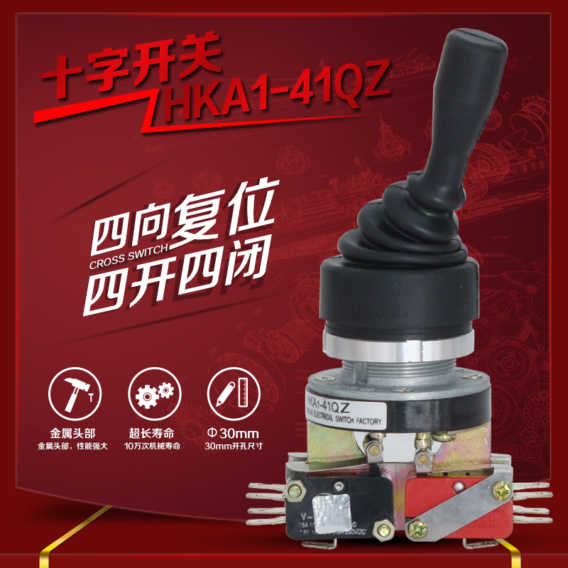 Industrial Joystick Switch 30mm 4Position Rocker Switch Momentary Spring Return Switch Monolever Cross Wobble Stick SwitchIndustrial Joystick Switch 30mm 4Position Rocker Switch Momentary Spring Return Switch Monolever Cross Wobble Stick Switch