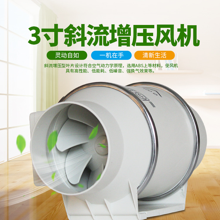 3 inch diagonal flow booster fan Industrial Exhaust Fans Circular Exhaust Fans Purifying Dust Extraction Fans Formaldehyde PM2.53 inch diagonal flow booster fan Industrial Exhaust Fans Circular Exhaust Fans Purifying Dust Extraction Fans Formaldehyde PM2.5