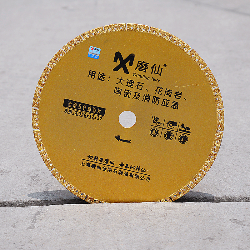 1PCS Brazing diamond saw blade 350MM cloud stone fire emergency ceramic tile marble cutting slice