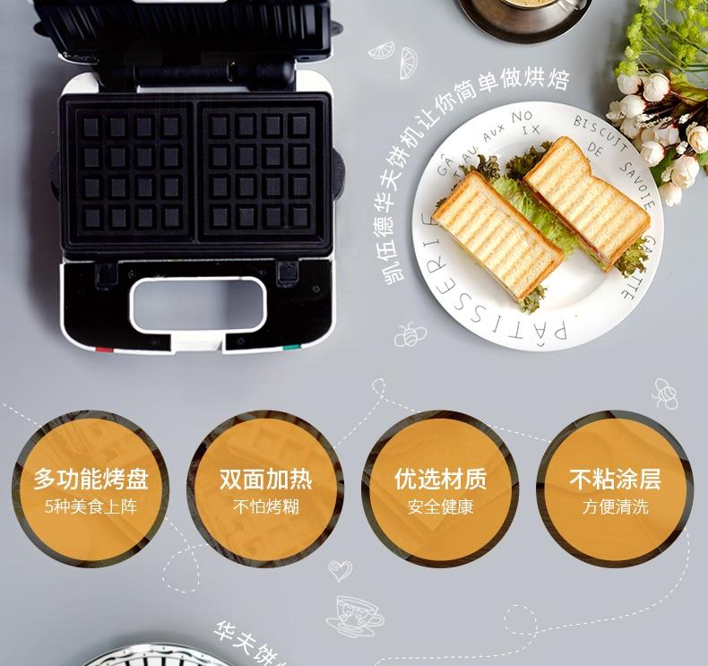 Waffel Maker SMM650WH Electric Baking Pan Household Cake Machine Multi-function Waffle Machine Pancake Machine 3