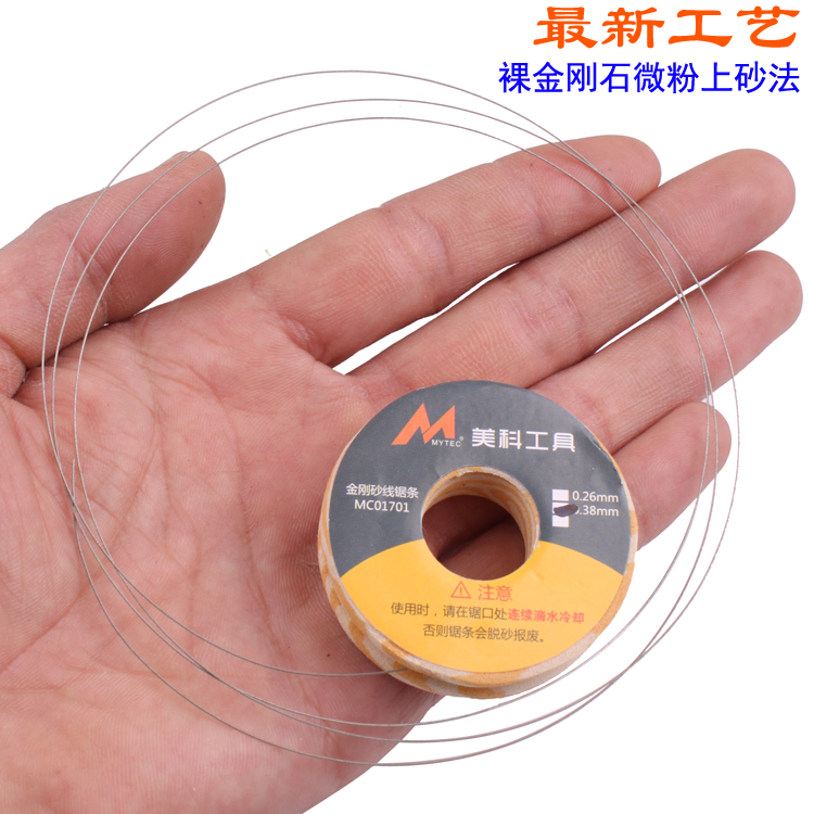 Metco diamond wire saw blade diamond saw blade cutting small ...