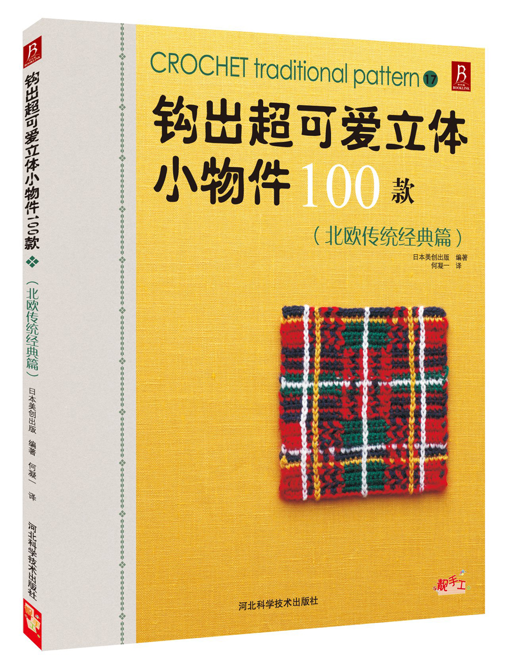 Crochet Traditional Pattern Decoration Weaving Super-cute 3d Small Objects 100 Models Chinese Knitting Book