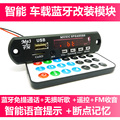 Car Bluetooth hands-free phone speaker Bluetooth Stereo Audio Lossless modification board DIY Bluetooth module