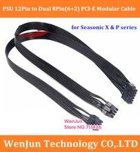 عالية الجودة 60 سنتيمتر الأسود 12Pin PSU إلى المزدوج 8 (6 + 2) -دبوس PCI-E بطاقة جرافيكس وحدات الطاقة كابل إمداد الطاقة ل Seasonic X & P سلسلة
