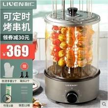 KL-J121 электрическая печь кебаб машина домашний автоматический вращающийся Крытый самообслуживания небольшой бездымный барбекю баранины шампур