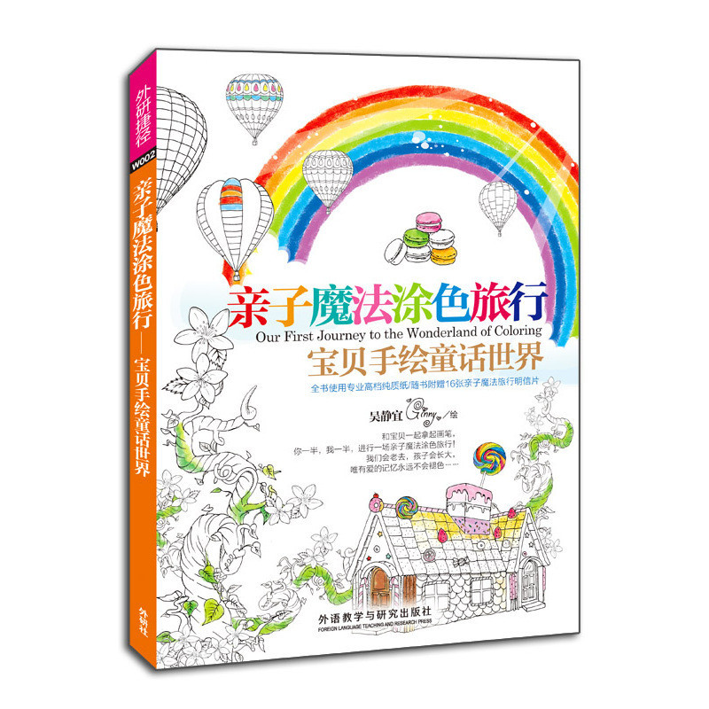 Parent-Child Magic Painting Trip Coloring Book For Kids Adults Together Graffiti Painting Drawing Antistress Art Colouring Books