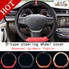 D Type 38CM 15 Universal Leather Sports Auto Car Steering Wheel Cover For VW Polo