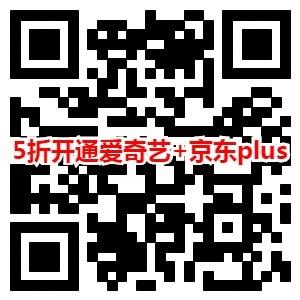 破亿狂欢5折起,爱奇艺黄金会员89元/年,还送京东Plus会员图片 第2张