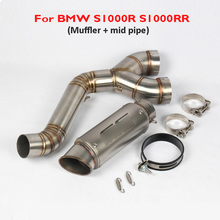 Slip on Exhaust S1000RR S1000R Motorcycle Exhaust Muffler System Connect Link Tube for BMW S1000R 2010-2016 S1000RR 2010-2014 motorcycle exhaust muffler mid tube slip on link pipe clamp escape for bmw s1000rr exhaust 2010 2011 2012 2013 2014 2015 2016