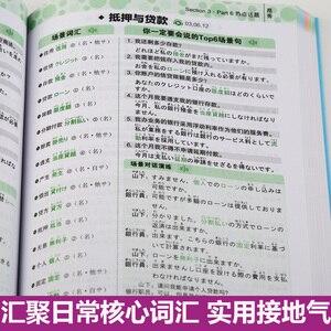 Image 4 - New 15000 Japanese words Japanese entry vocabulary learning Travel Japanese vocabulary book for beginner