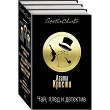 Чай, плед и детектив (комплект из 3 книг) (978-5-04-099038-2, 0 стр., 16+)