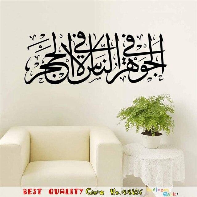 Hot Sale Arabic Letters Wall Sticker Islamic Muslim Wall Art Rooms ...