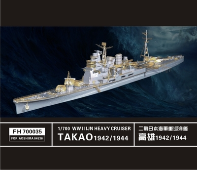 WWII Japan  heavy cruiser Retrofit parts 1/700 купить