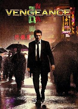 《复仇》2009年香港,法国动作,犯罪,惊悚电影在线观看
