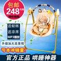 Primi bebé eléctrica mecedora niño oscilación automática cuna cama salón placarders cuna silla colgante bebé