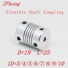 1 шт. ID = 5 6 6,35 7 8 9 10 мм D19* L25 алюминиевый ЧПУ шаговый двигатель гибкий вал Соединительная муфта кодеры гравировальный станок