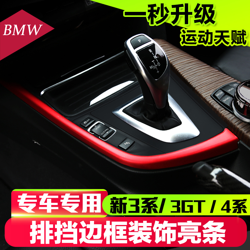 Car Inner Center Console Gear Shift Box Sequins Cover Trim Strips 3D sticker covers For BMW 3 4 Series 3GT F30 F31 F32 F34 F36 new carbon fiber for bmw 5 series f10 2011 2017 520li 525li 530li abs center console gear shift panel cover trim car accessories