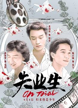 《失业生》1981年香港剧情,爱情电影在线观看