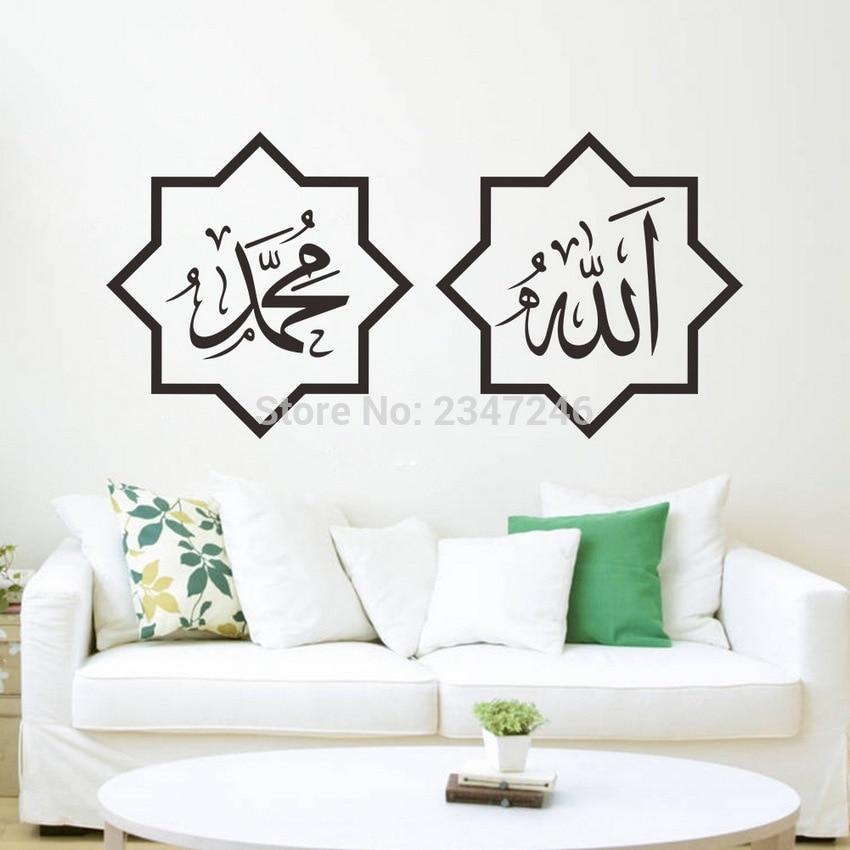 Allah və Məhəmməd divar divarlarını müsəlman - Ev dekoru - Fotoqrafiya 3