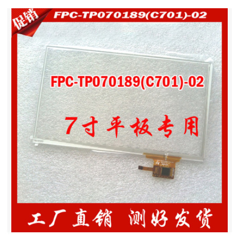 New 7 -inch tablet capacitive touch screen FPC-TP070189(C701)-02 free shipping