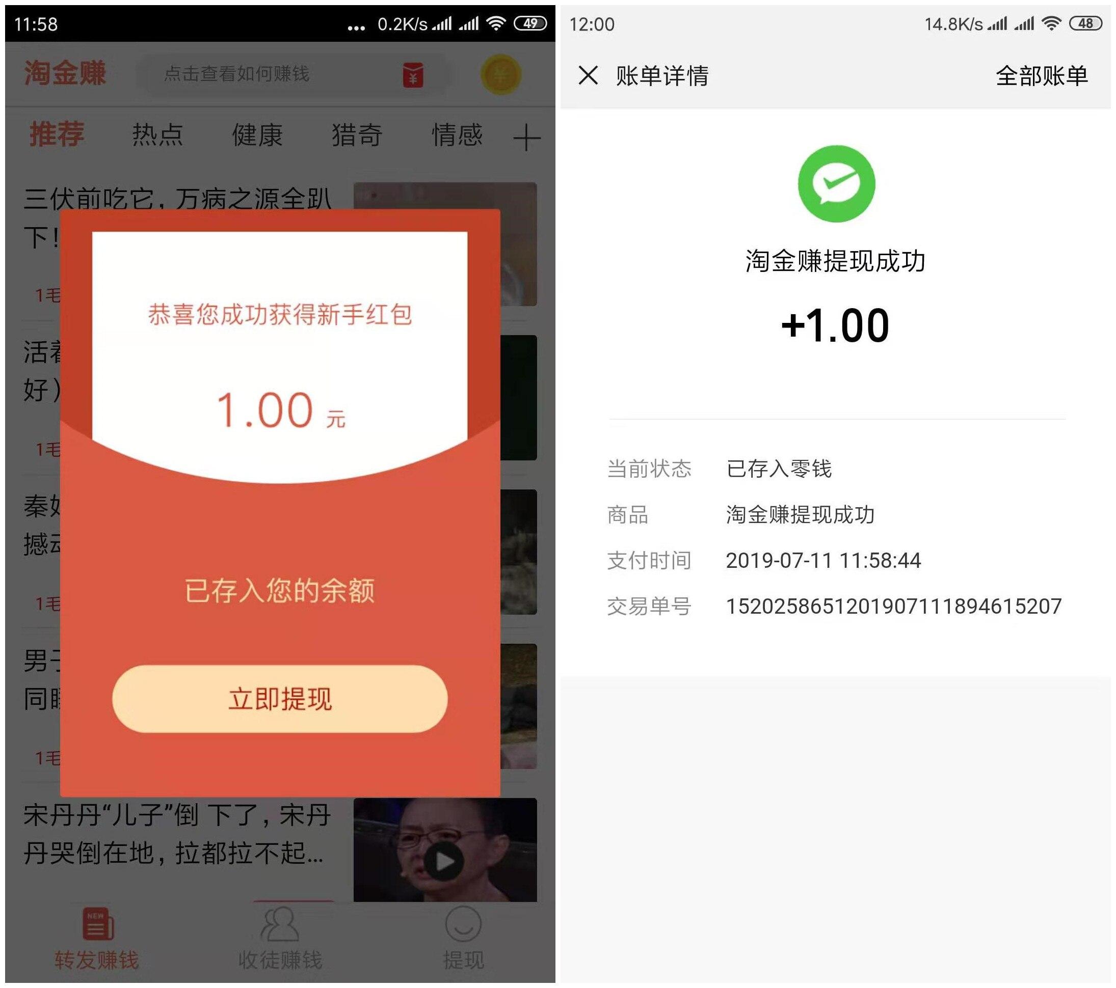 淘金赚新用户撸1元秒到账