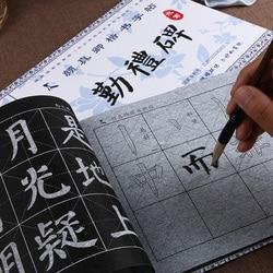 Yan Zhenqing écriture régulière livre Chinois brosse calligraphie cahier eau répéter l'écriture tissu Épais papier de riz