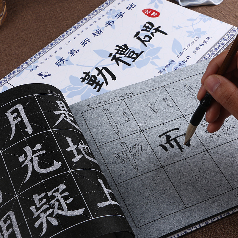 Yan Zhenqing regular script book Chinese brush calligraphy copybook water repeat writing cloth Thick rice paper brocade water write cloth suit thick imitation xuan paper adult beginner entry water write brush pen posts dd1303