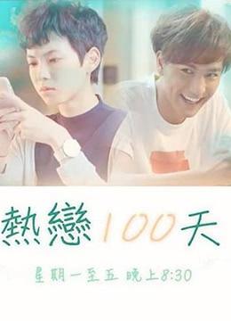 《热恋100天》2017年香港爱情电视剧在线观看