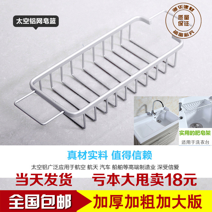 Space aluminum racks laundry tub accessories drain basket Drain shelf soap dish washing basket wardrobe shipping special offer
