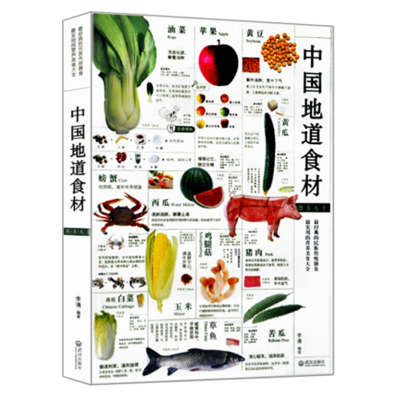 Chinese Authentic Food Catalogue Daquan Traditional Diet Practical Nutrition Gourmet Nutrition Books Life Diet Books