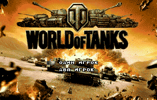 World Of Tanks 16 bit MD Game Card For Sega Mega Drive For SEGA Genesis
