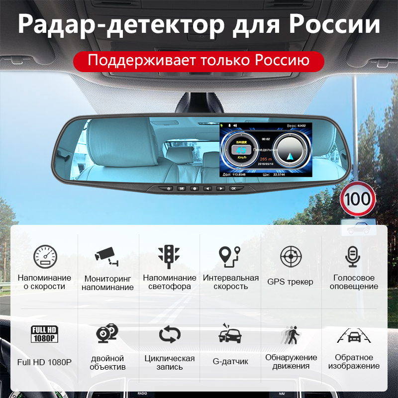 Image 2 - Jansite Radar Detector Mirror 3 in 1 Dash Cam DVR recorder with antiradar GPS tracker Speed detection for Russia Rear camera-in DVR/Dash Camera from Automobiles & Motorcycles