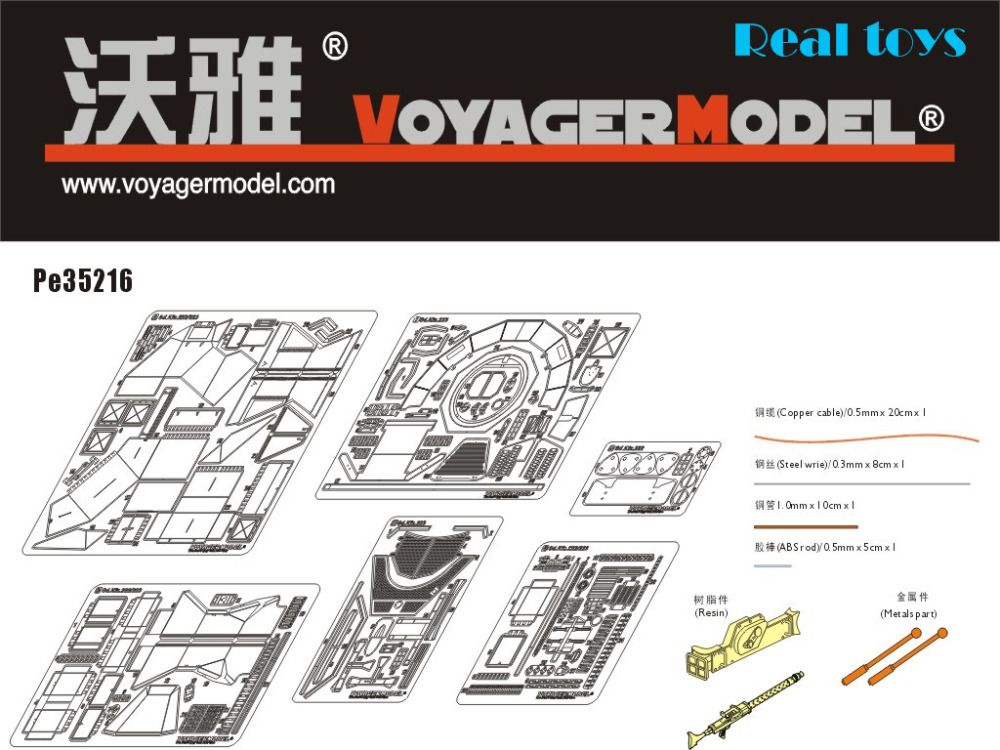 Voyager PE35216 Upgrade Set for 1/35 WWII German SdKfz.223 for Tamiya kit #35268Voyager PE35216 Upgrade Set for 1/35 WWII German SdKfz.223 for Tamiya kit #35268