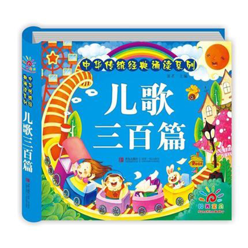 Baby Songs 300 Chinese Traditional Classics Reading Series Tong Yan Songs 300 Children's Songs Early Learning Books
