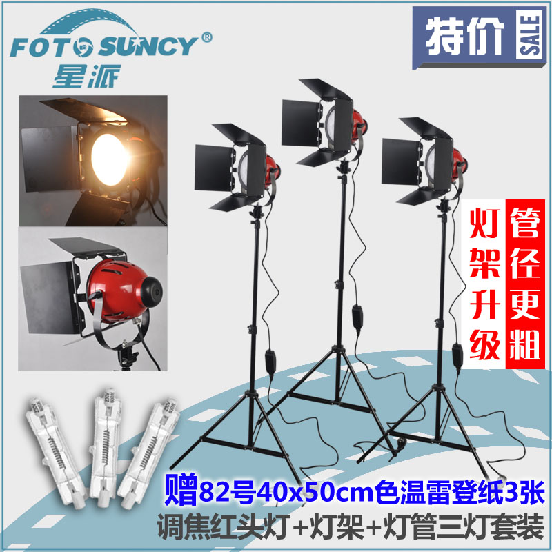 Adearstudio 2m light stands + 3 x 800W Pro Red Head Redhead Continuous Light Lighting CD50 adearstudio adearstudio vl s08led video light set dimming lighting lamp battery