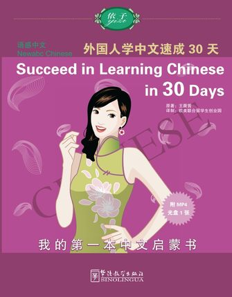 Succeed In Learning Chinese In 30 Days, Language: English, Spanish, French, Korean, Japanese, German. Knowledge Is Priceless--35