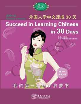 Succeed in Learning Chinese in 30 days, Language: English, Spanish, French, Korean, Japanese, German. knowledge is priceless--35 - SALE ITEM Office & School Supplies