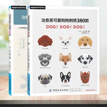 2 Teile/satz Schöne Hund Vögel Tier Stickerei 380 Muster Japanische Handmade Häkeln Buch Techniken Tutorial Lehrbuch PüNktliches Timing