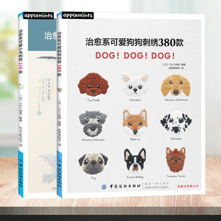 2pcs/set Lovely Dog Birds Animal Embroidery 380 Patterns Japanese Handmade Crochet Book Techniques Tutorial Textbook