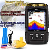 GLÜCK FF718LiCD mit farbe display Wasserdicht Echolot Dual Sonar Frequenz Wireless Sonar & Wired 200 KHz/83 KHz 100M