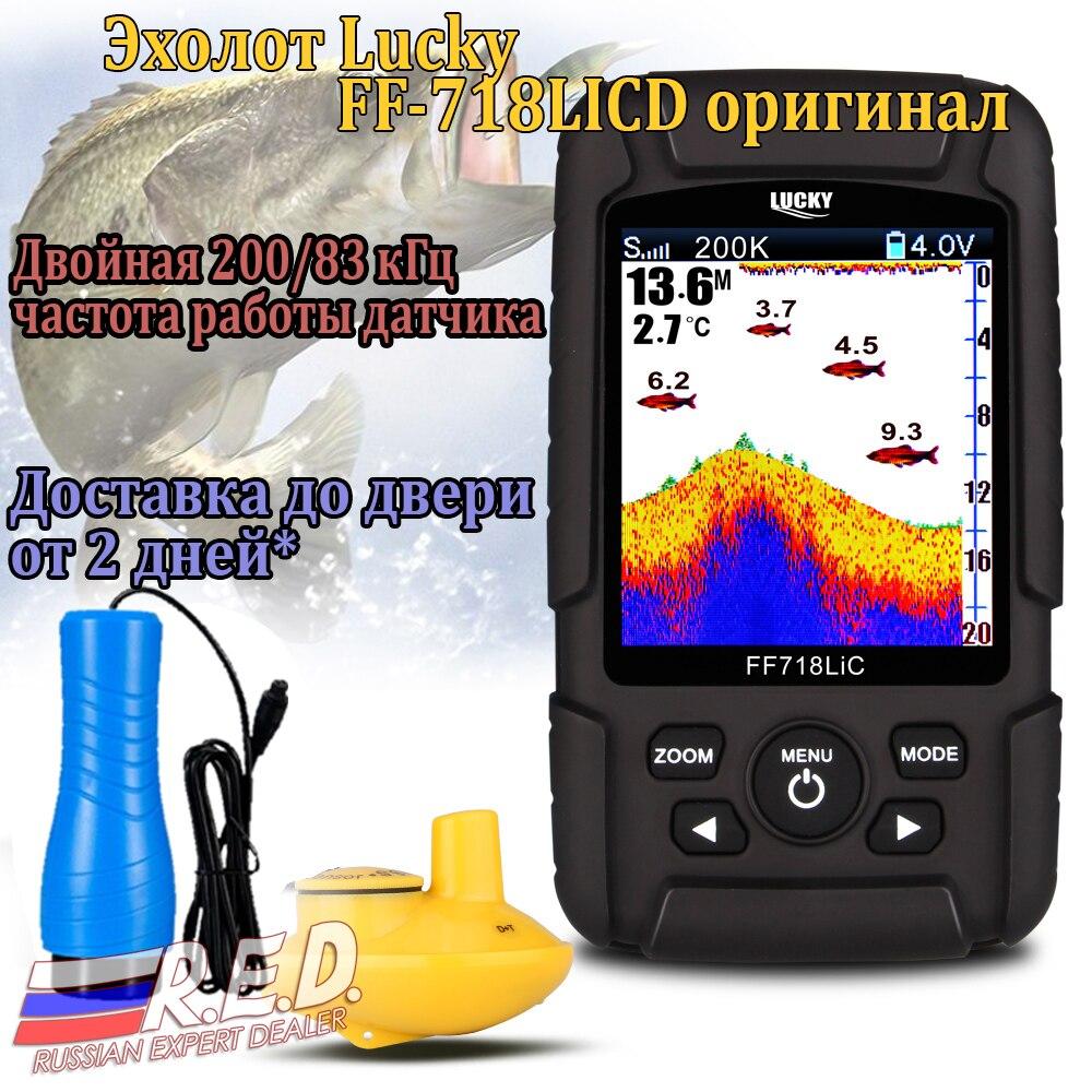 LUCKY FF718LiCD avec affichage couleur sondeur étanche sondeur double fréquence Sonar sans fil et filaire 200 KHz/83 KHz 100 M