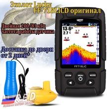 LUCKY FF718LiCD avec écran couleur sondeur écho étanche double Sonar fréquence sans fil Sonar et filaire 200KHz/83KHz 100M